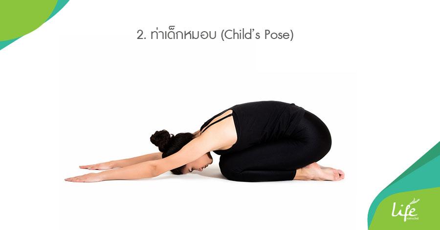 ท่าเด็กหมอบ (Child's Pose)
