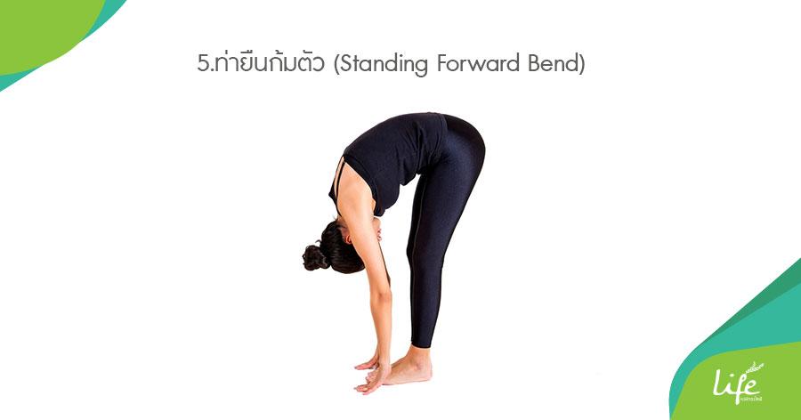 ท่ายืนก้มตัว (Standing Forward Bend)