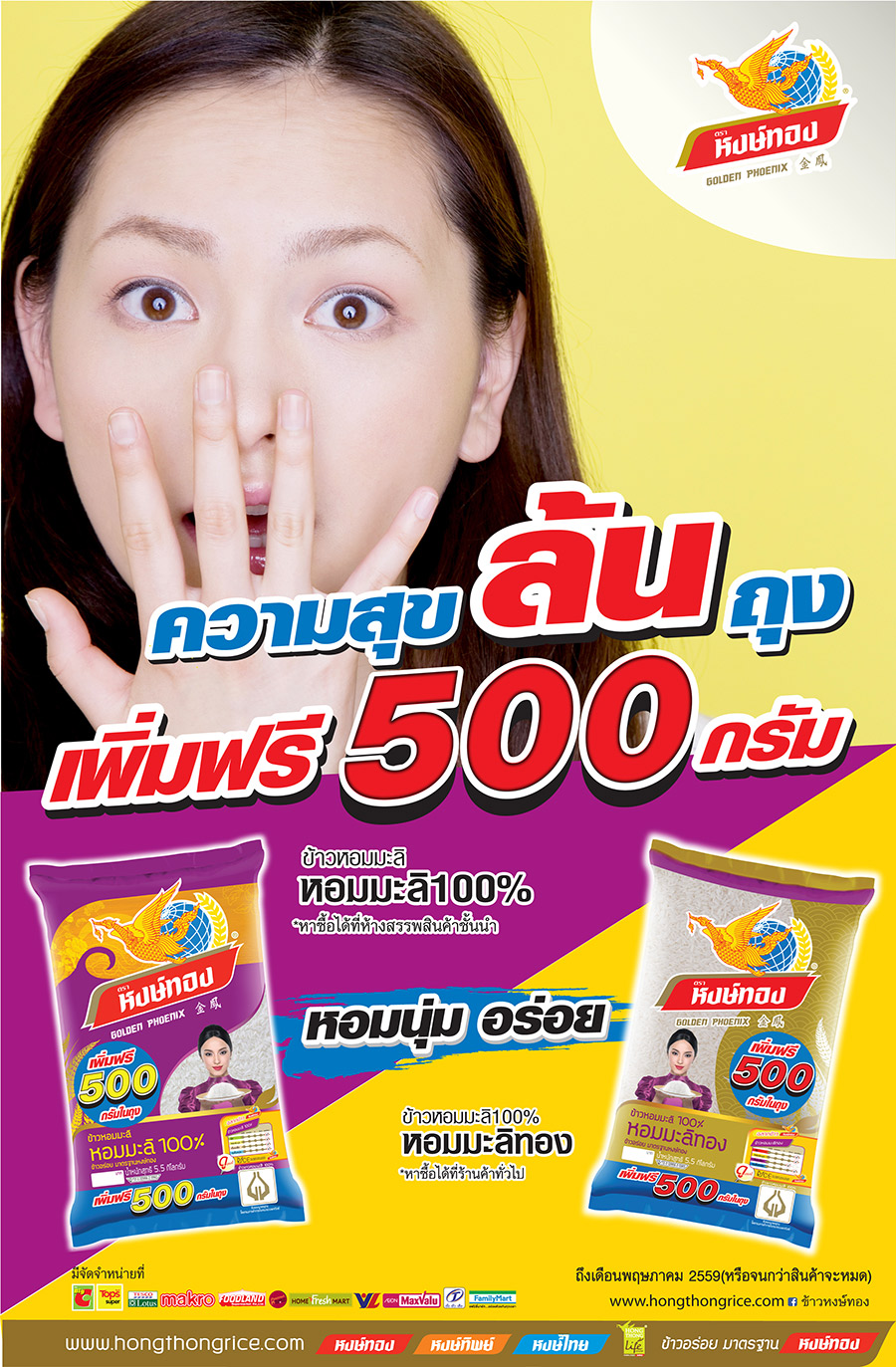 hongthongrice-promotion