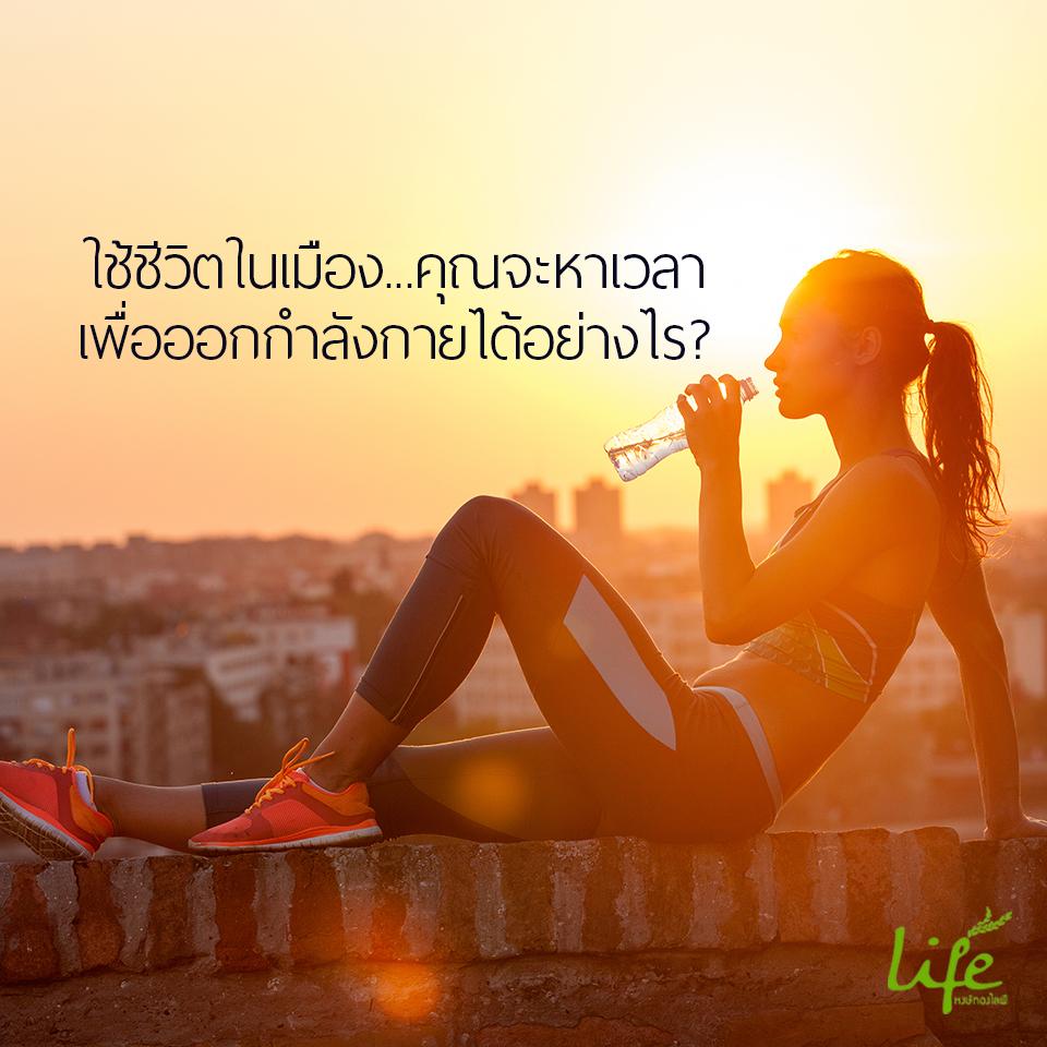 จัดสรรเวลาออกกำลังกาย