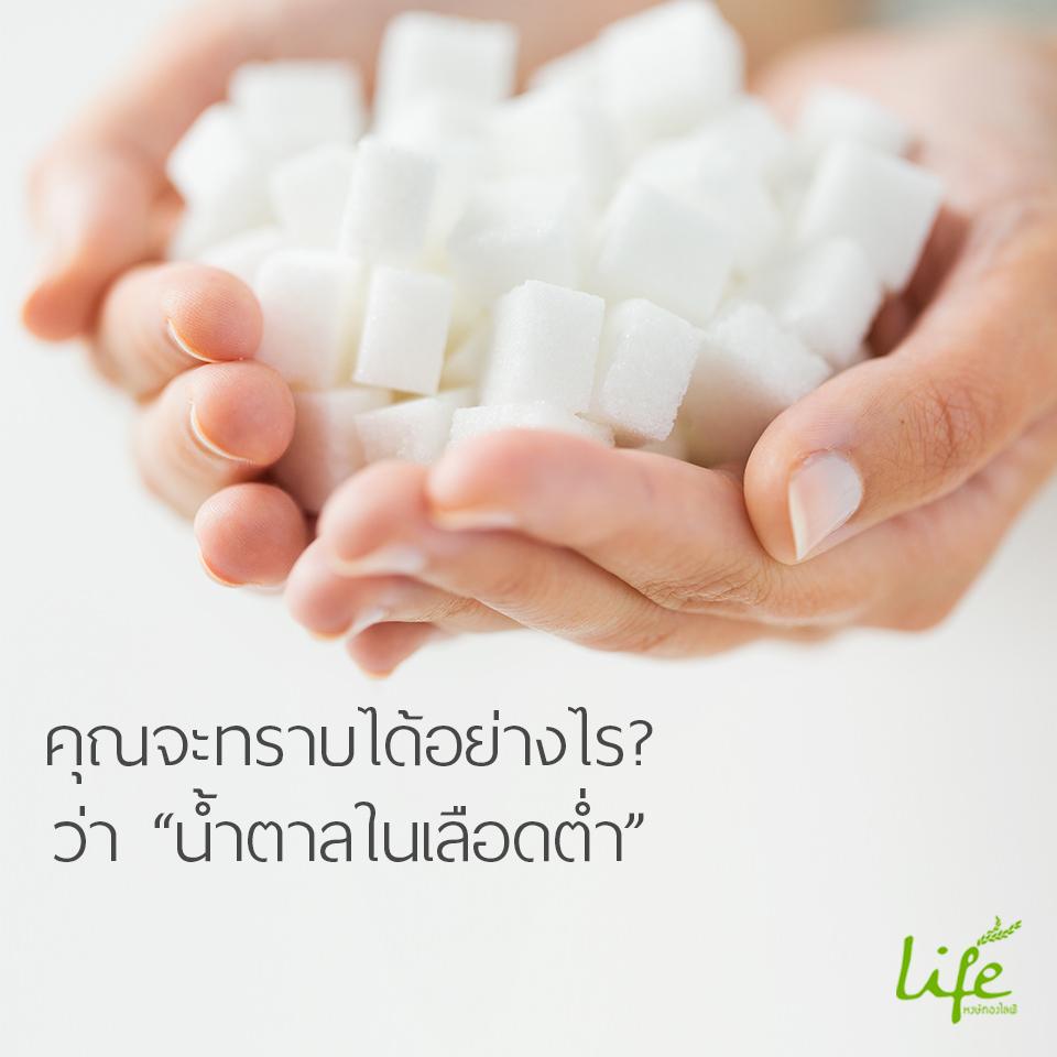 ภาวะน้ำตาลในเลือดต่ำ