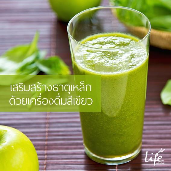 เครื่องดื่มสีเขียว Beginner Green