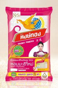 เป็นข้าวหอมมะลิแท้ต้นฤดู คัดคุณภาพพิเศษระดับพันธุ์ข้าวหอมมะลิที่ดีที่สุดของไทย